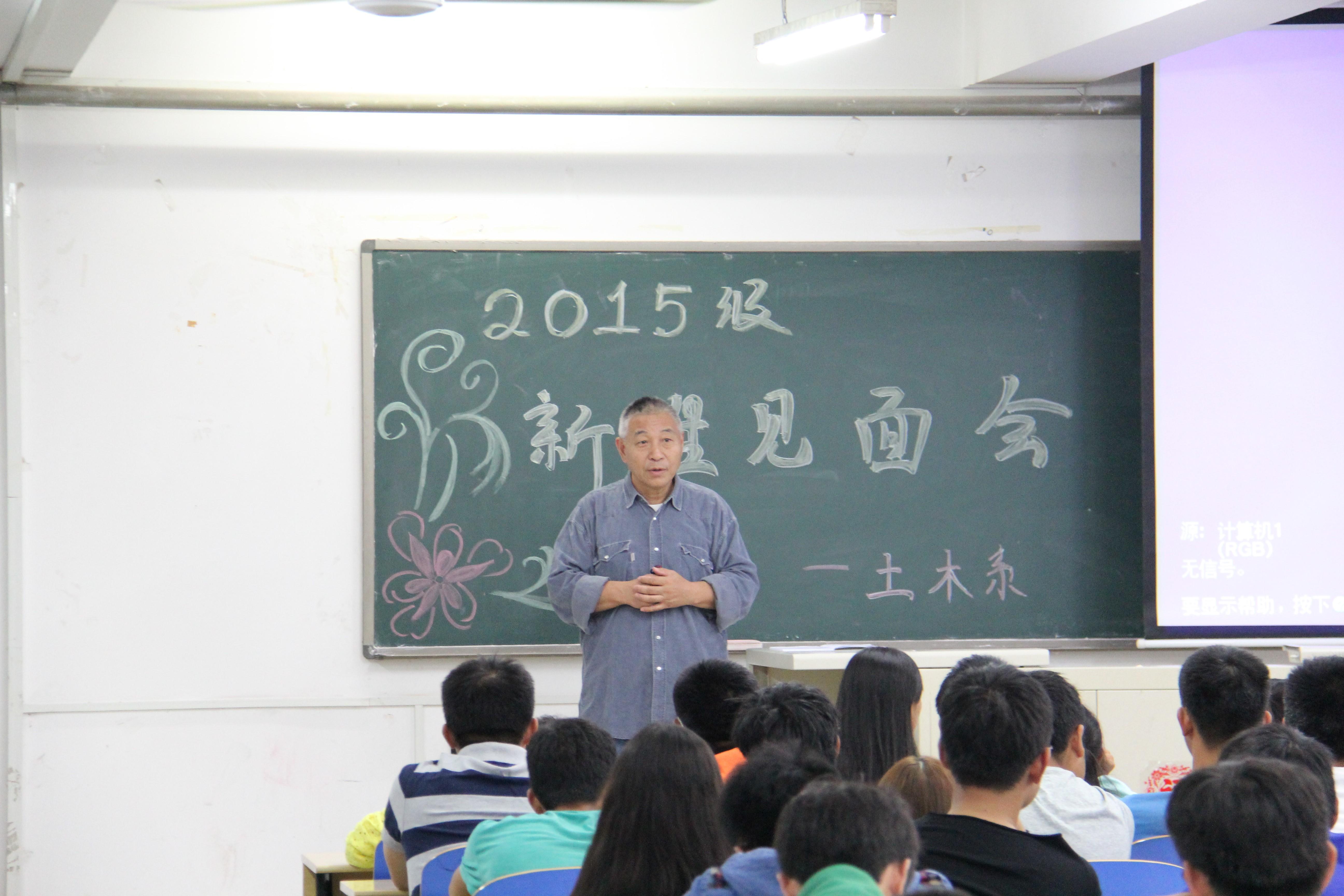 北京科技大学天津学院2015级土木工程系新生见面会