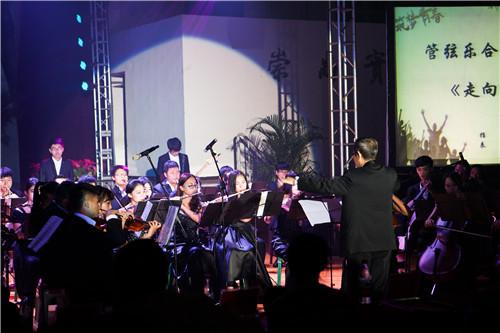 管弦乐合奏《走向复兴》