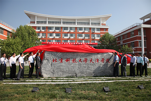 北京科技大学天津学院校训石揭幕