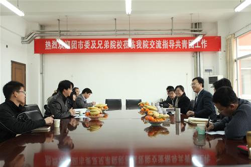 天津渤海职业技术学院团委副书记张振鸣、天津冶金职业技术学