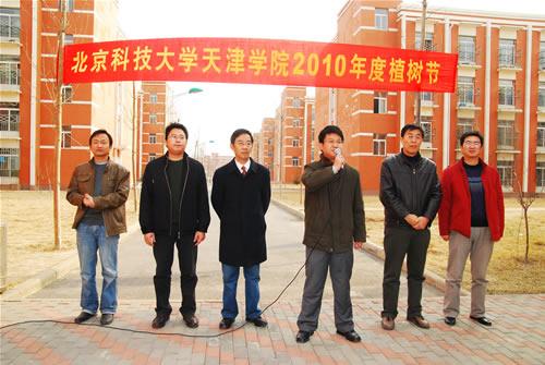 北京科技大学天津