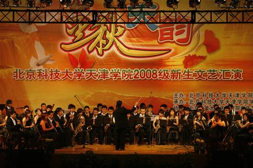 艺术团管乐合奏《春天的故事》;